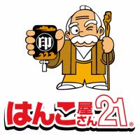 はんこ屋さん21 大泉学園店