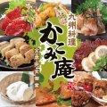 全席個室居酒屋 九州料理 かこみ庵 西鉄久留米駅前店