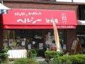 ナチュラル&オーガニック ヘルシー池田店