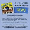ワードアップ英会話 / Word Up English is now on Instagram!