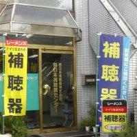 新日本補聴器センター 宇都宮店