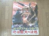 最近の仕入れ「ゴジラ・モスラ・キングギドラ地球最大の決戦ポスター」