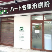 ハート名駅治療院|名古屋市中村区椿町