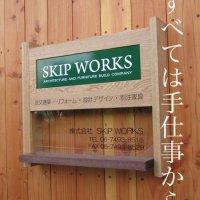 株式会社 SKIP WORKS