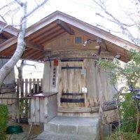 sanrokuen 山麓苑