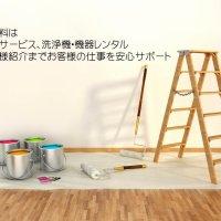 高瀬塗料株式会社