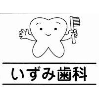 いずみ歯科