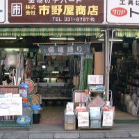 株式会社 市野屋商店