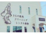 リサイクル・アウトレット着物販売会6月牛久のお知らせ(牛久・土浦・つくば・竜ヶ崎・茨城)
