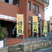 ソニック スピード  バス釣り専門店    <BASS PRO SHOP>