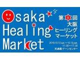 10月も出没します!【第8回大阪ヒーリングマーケット】!