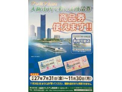 メガネご購入の際にプレミアム商品券「大阪市内で買いま商品券」をお使いいただけます。