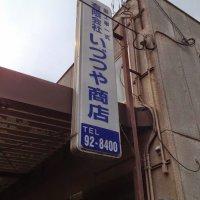 姫路の畳店 有限会社いづつや商店