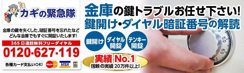 【河内長野市】 金庫屋のイエロー|金庫の緊急隊