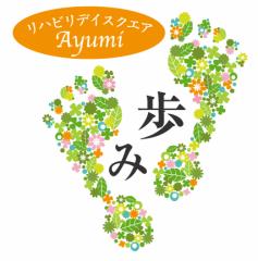 リハビリデイスクエアAyumi~歩み