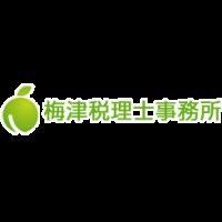 梅津税理士事務所