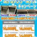エアコンクリーニング 名古屋 エクセル