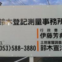 伊藤芳典行政書士事務所/鈴木登記測量事務所
