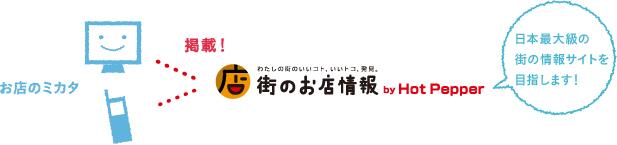 日本最大級の街の情報サイトを目指します